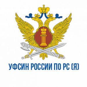 УФСИН России по РС(Я)